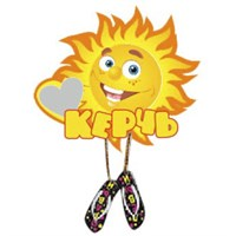 Магнит Солнышко с ножками и зеркальной фурнитурой с символикой Керчи