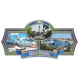 Магнит Этикетка синяя с достопримечательностями Севастополя
