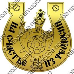 Магнит зеркальный Подкова с капитаном и символикой Феодосии