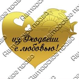 Магнит зеркальный Сердце с символикой Феодосии