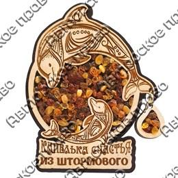 Магнит с янтарем Дельфины с подвесной деталью и символикой Штормовое