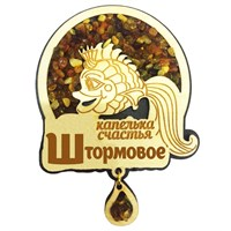 Магнит с янтарем Золотая рыбка с подвесной деталью и символикой Штормовое