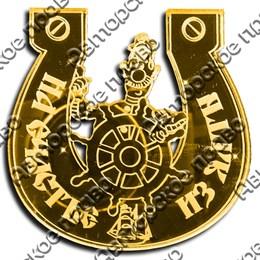Магнит зеркальный Капитан в подкове с символикой Ялты