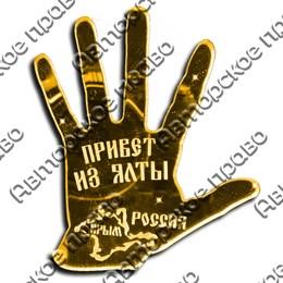Магнит зеркальный Рука с символикой Ялты