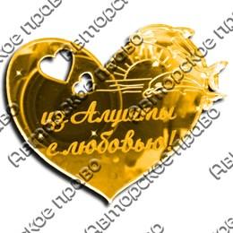 Магнит зеркальный Сердце с символикой Алушты