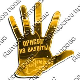 Магнит зеркальный Рука с символикой Алушты