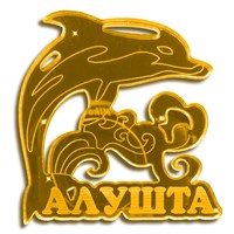 Магнит зеркальный Дельфин с символикой Алушты