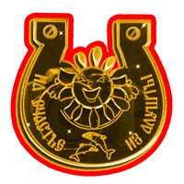 Магнит зеркальный на цветной подложке Солнышко в подкове с символикой Алушты
