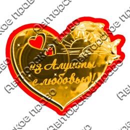 Магнит зеркальный на цветной подложке Сердце с символикой Алушты