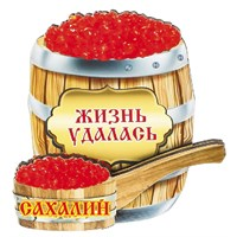 Магнит Бочка с красной икрой и символикой Сахалина