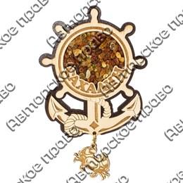 Магнит с янтарем Якорь-штурвал с подвесной деталью и символикой Сахалина