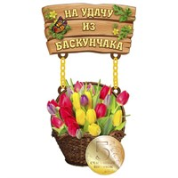 Магнит качели Корзина с цветами и зеркальной фурнитурой с символикой Вашего города