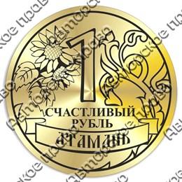 Магнит зеркальный Счастливый рубль вид 1 с символикой Атамани