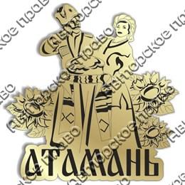 Магнит зеркальный Пара с символикой Атамани