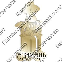 Магнит зеркальный Достопримечательность с символикой Атамани
