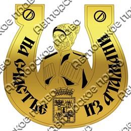 Магнит зеркальный Казак в подкове с символикой Атамани
