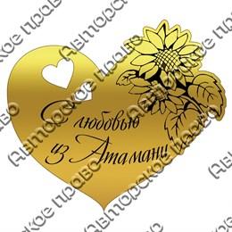 Магнит зеркальный Сердце с символикой Атамани
