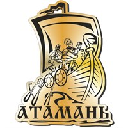 Магнит зеркальный Ладья с казаками и символикой Атамани