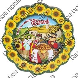 Магнит тарелочка с символикой Атамани