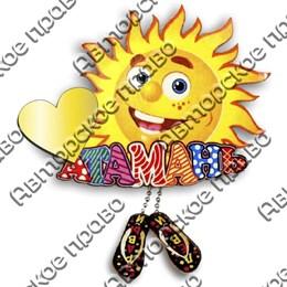 Магнит Солнышко с ножками и зеркальной фурнитурой с символикой Атамани
