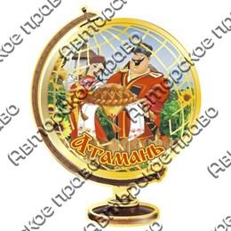 Магнит Глобус с символикой Атамани