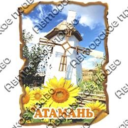 Магнит Свиток вид 2 с символикой Атамани