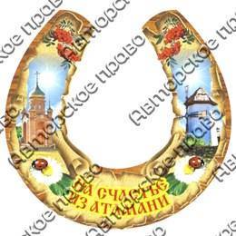 Магнит Подкова с символикой Атамани