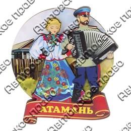 Магнит Казак с гармонью и казачка с символикой Атамани