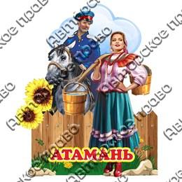 Магнит Казак с казачкой и символикой Атамани