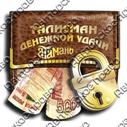 Магнит Талисман денежной Удачи с символикой Атамани