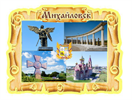 Магнит Свиток коллаж Михайловск