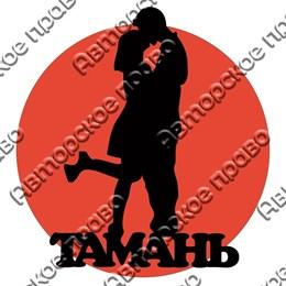 Магнит пластик 2-хслойный Пара с символикой Тамани