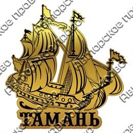 Магнит зеркальный Фрегат с символикой Тамани