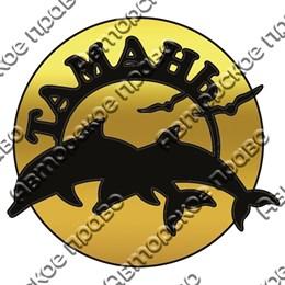 Магнит пластик 2-хслойный Дельфины с символикой Тамани