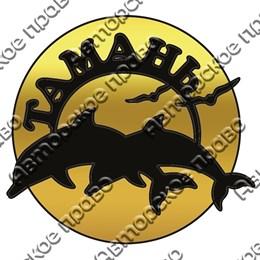 Магнит пластик 2-хслойный Дельфины с символикой Тамани - копия
