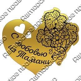 Магнит зеркальный Сердце с виноградом и символикой Тамани