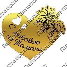 Магнит зеркальный Сердце с подсолнухами и символикой Тамани