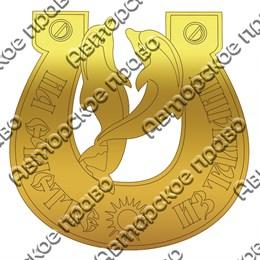 Магнит зеркальный Дельфины в подкове с символикой Тамани