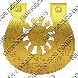 Магнит зеркальный Солнышко в подкове с символикой Тамани
