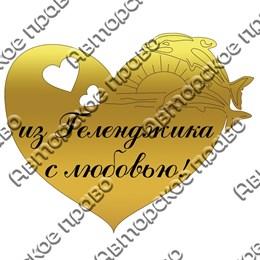Магнит зеркальный Сердце с дельфинами и символикой Геленджика