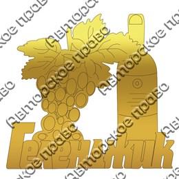 Магнит зеркальный Бутылка с виноградом и символикой Геленджика