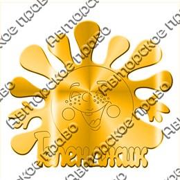 Магнит зеркальный Солнышко с символикой Геленджика вид 1