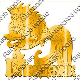 Магнит зеркальный Золотая рыбка с символикой Геленджика