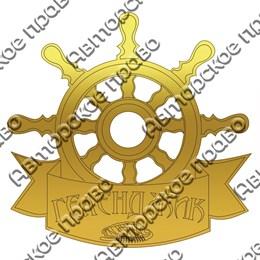 Магнит зеркальный Штурвал с символикой Геленджика