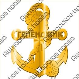 Магнит зеркальный Якорь с символикой Геленджика