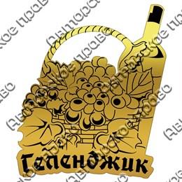 Магнит зеркальный Корзина с виноградом и бутылкой с символикой Геленджика