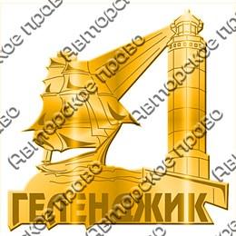 Магнит зеркальный Достопримечательности с символикой Геленджика