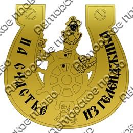 Магнит зеркальный Капитан в подкове с символикой Геленджика