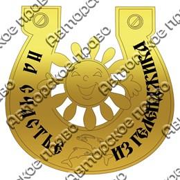 Магнит зеркальный Солнышко в подкове с символикой Геленджика
