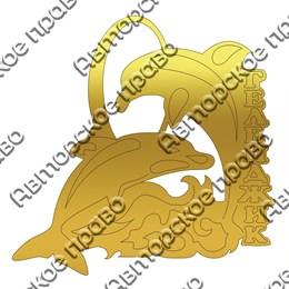 Магнит зеркальный Дельфины вид 1 с символикой Геленджика